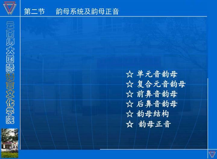 第二节   韵母系统及韵母正音