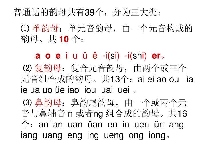 普通话的韵母共有39个,分为三大类: