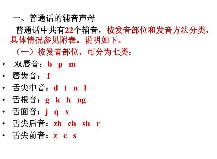 一、普通话的辅音声母
