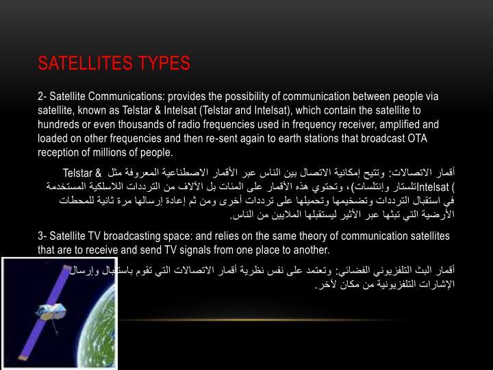 Satellites types