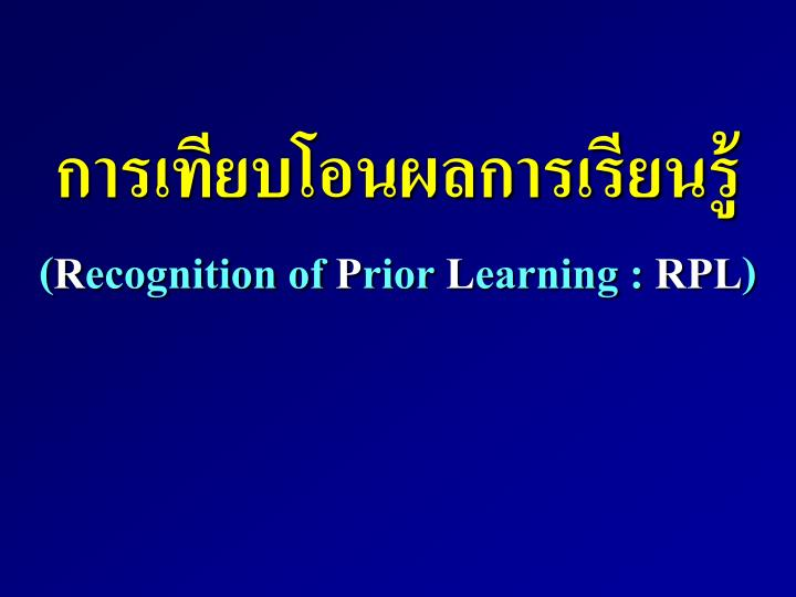 R ecognition of p rior l earning rpl