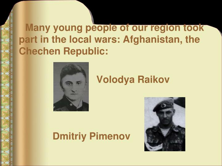 Many young people of our region took part in the local wars: Afghanistan, the Chechen Republic: