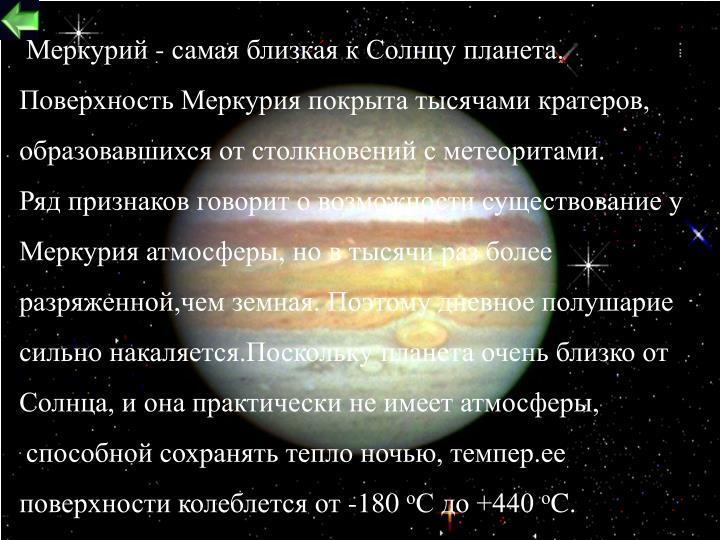 Меркурий - самая близкая к Солнцу планета.