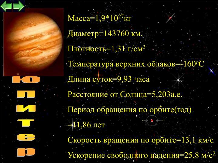 Maccа=1,9*10