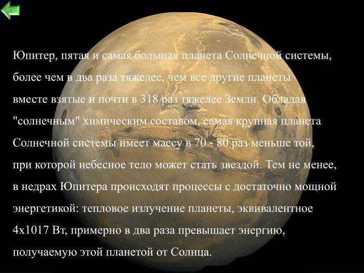 Юпитер, пятая и самая большая планета Солнечной системы,