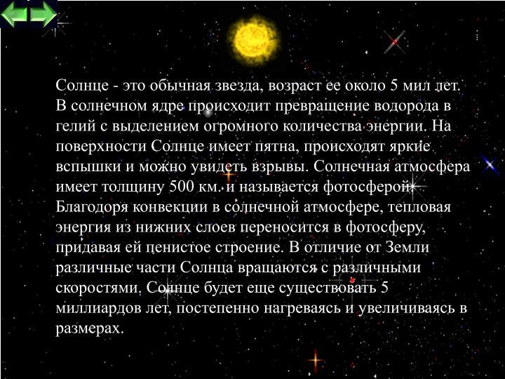 Cолнце - это обычная звезда, возраст ее около 5 мил лет.