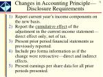 changes in accounting principle disclosure requirements