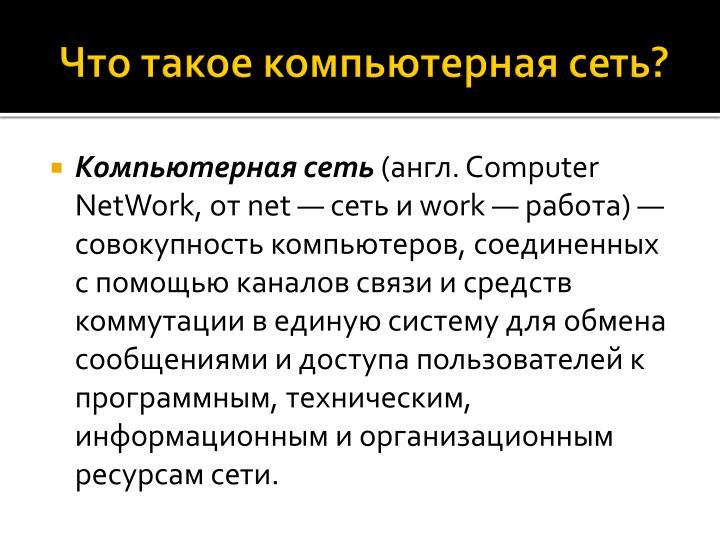 Что такое компьютерная сеть?