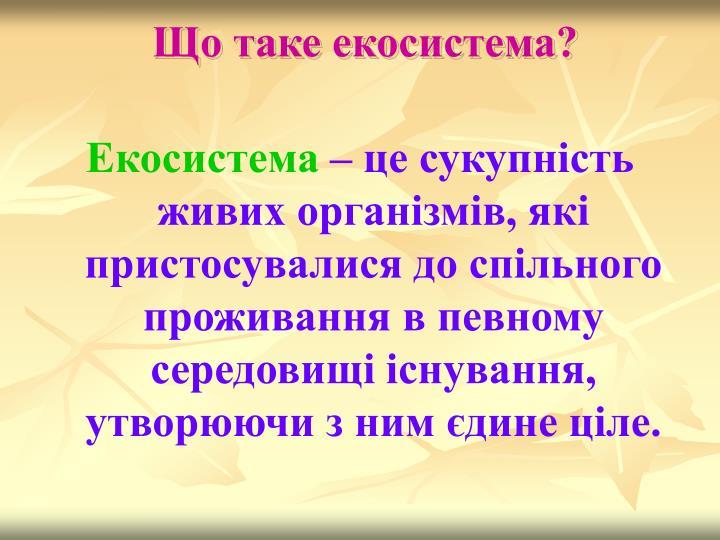 Що таке екосистема?