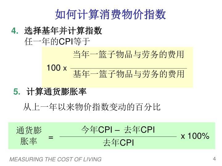 如何计算消费物价指数