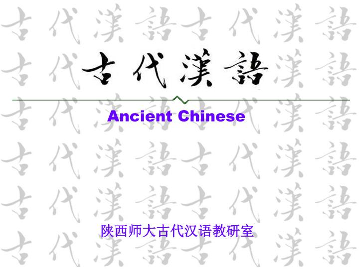 ancient chinese n.