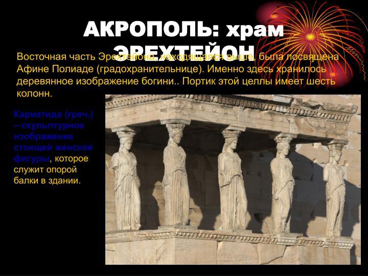 АКРОПОЛЬ: храм ЭРЕХТЕЙОН