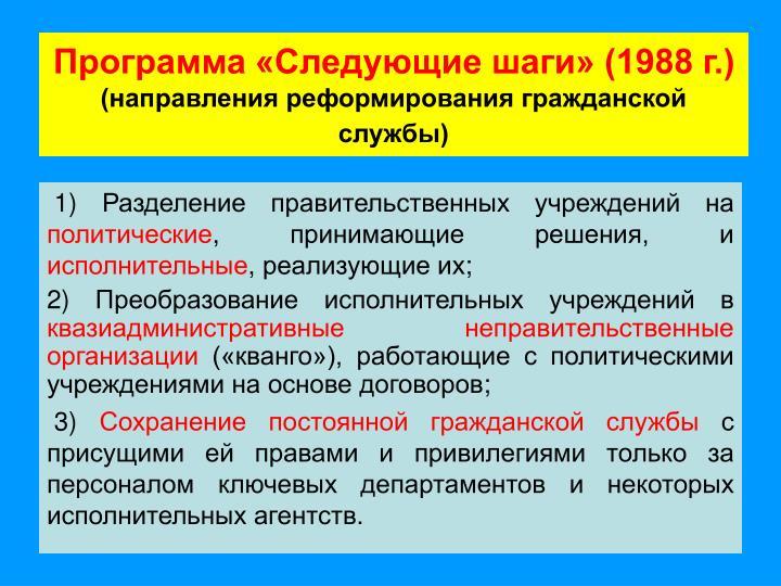 Программа «Следующие шаги» (1988 г.)