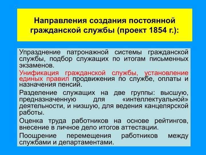Направления создания постоянной гражданской службы (проект 1854 г.):