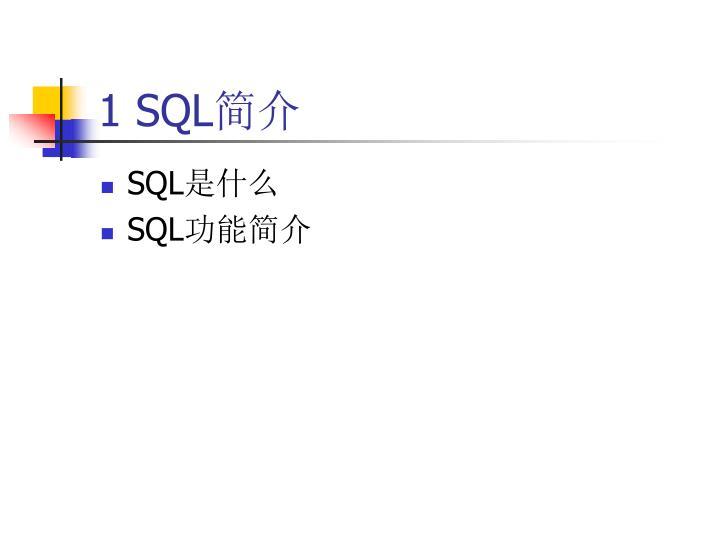 1 sql