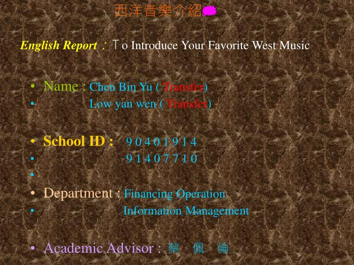 english report o introduce your favorite west music n.