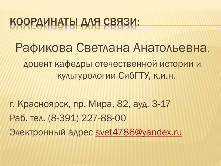 Рафикова
