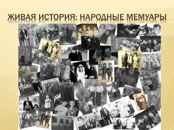 ЖИВАЯ ИСТОРИЯ: Народные мемуары