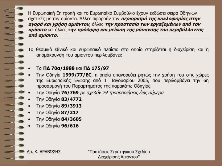 Η Ευρωπαϊκή Επιτροπή και το Ευρωπαϊκό Συμβούλιο έχουν εκδώσει σειρά Οδηγιών σχετικές με τον αμίαντο. Άλλες αφορούν τον