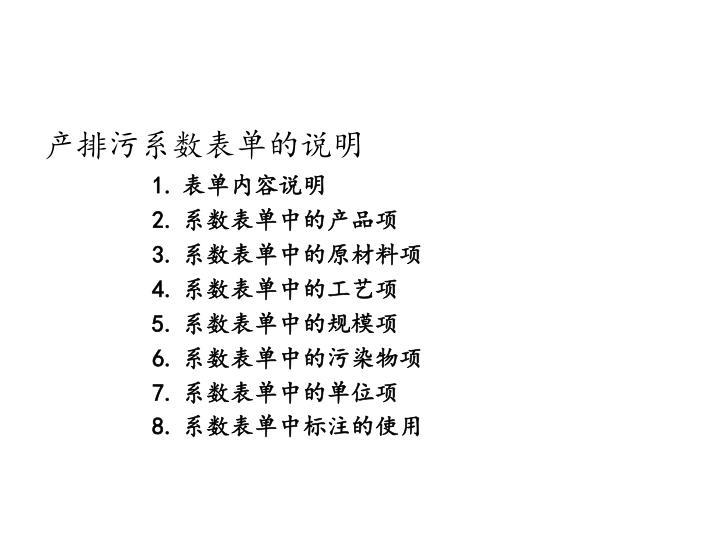 产排污系数表单的说明