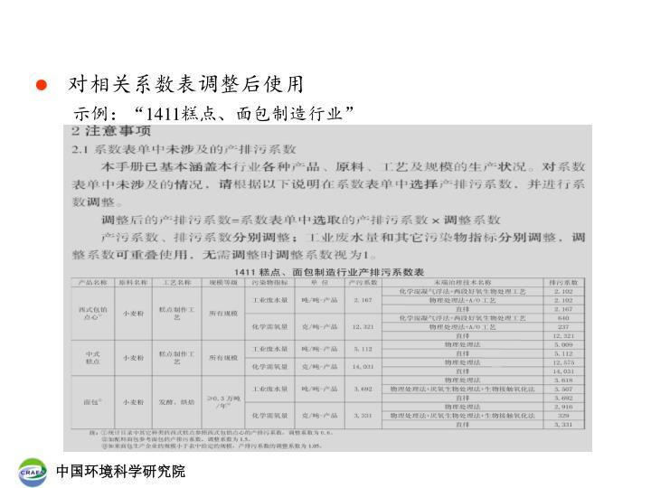 中国环境科学研究院