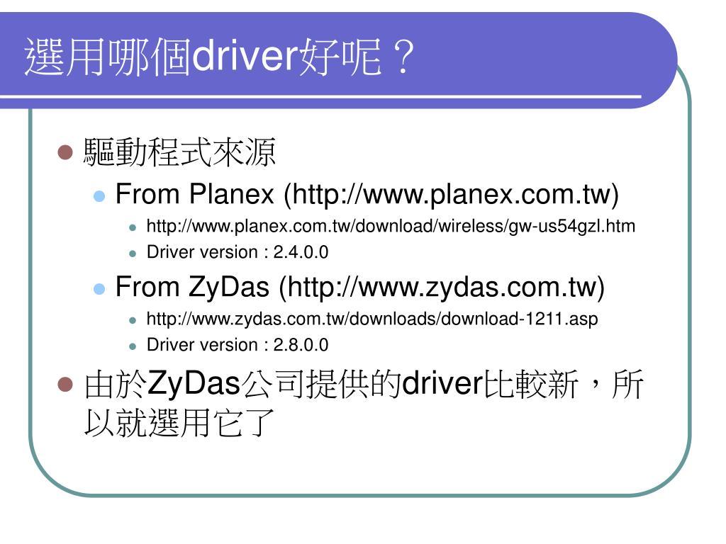 gw-us54gzl driver