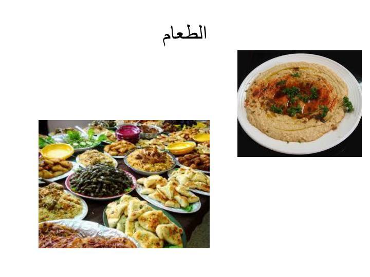 الطعام