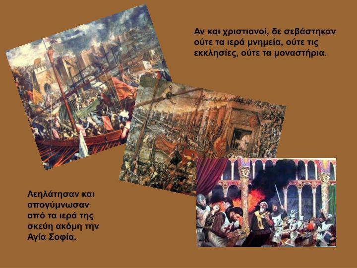 Αν και χριστιανοί, δε σεβάστηκαν ούτε τα ιερά μνημεία, ούτε τις εκκλησίες, ούτε τα μοναστήρια.