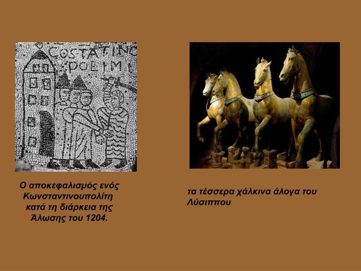 Ο αποκεφαλισμός ενός Κωνσταντινουπολίτη