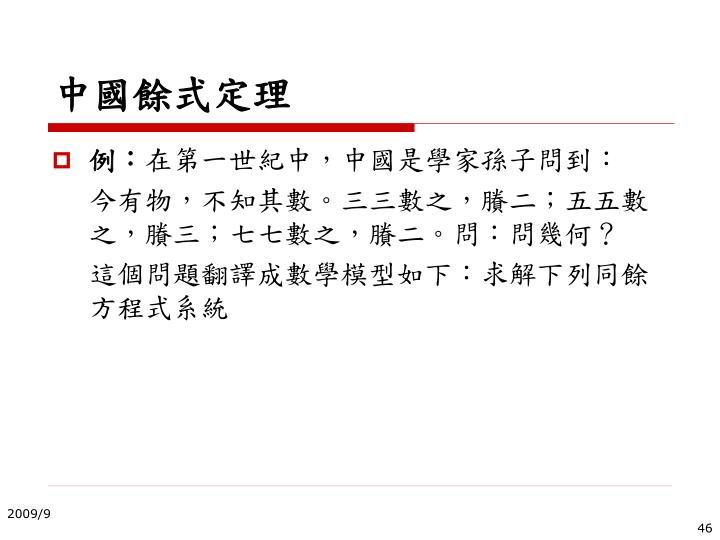 中國餘式定理