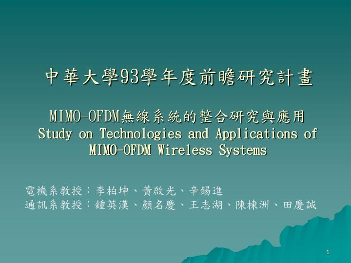 93 mimo ofdm study on technologies and applications of mimo ofdm wireless systems n.