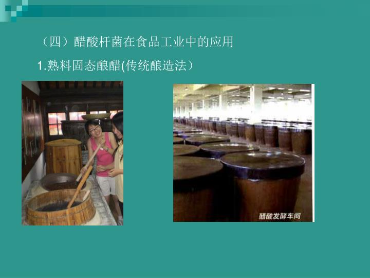 (四)醋酸杆菌在食品工业中的应用
