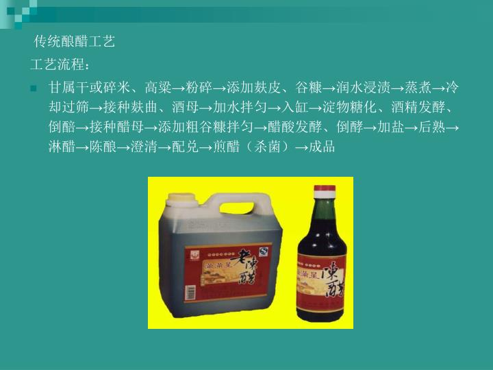 传统酿醋工艺