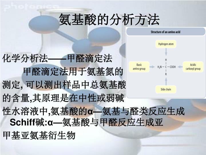 氨基酸的分析方法