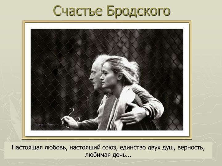Счастье Бродского