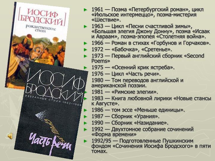 1961 — Поэма «Петербургский роман», цикл «Июльское интермеццо», поэма-мистерия «Шествие».