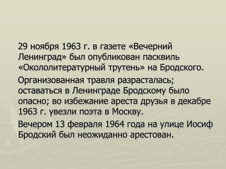 29 ноября 1963 г. в газете «Вечерний Ленинград» был опубликован пасквиль «Окололитературный трутень» на Бродского.