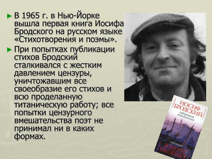 В 1965 г. в Нью-Йорке вышла первая книга Иосифа Бродского на русском языке «Стихотворения и поэмы».