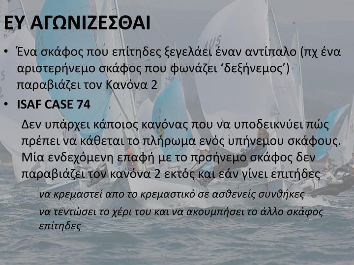 ΕΥ ΑΓΩΝΙΖΕΣΘΑΙ