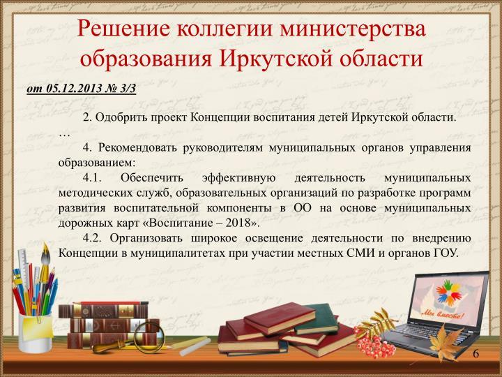 Решение коллегии министерства образования Иркутской области