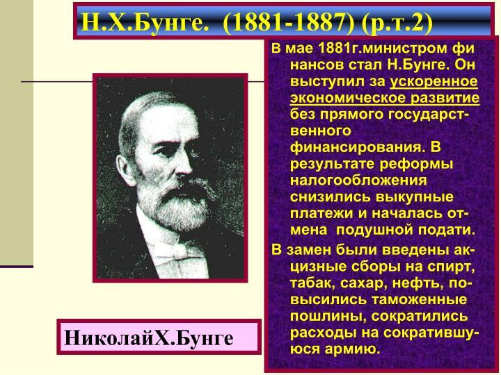 Н.Х.Бунге.  (1881-1887) (р.т.2)