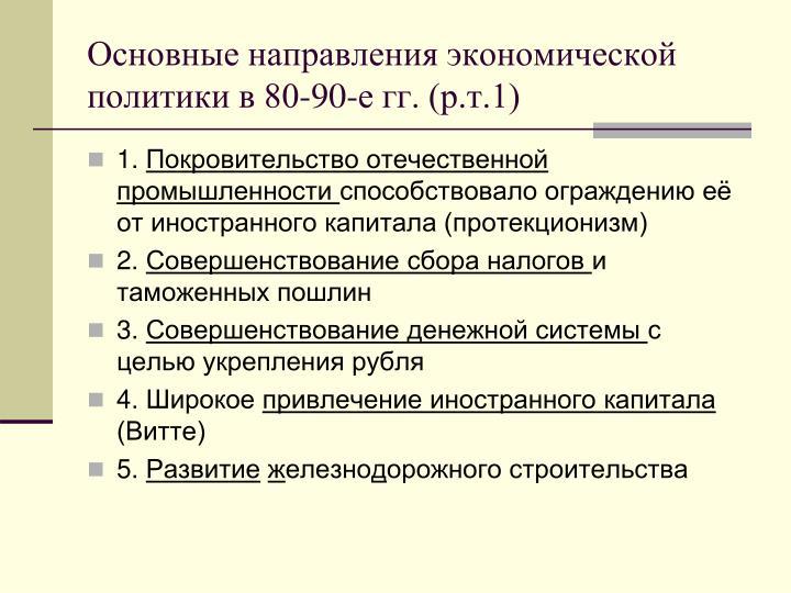 Основные направления экономической политики в 80-90-е гг. (р.т.1)