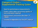 category ii codes supplemental tracking codes