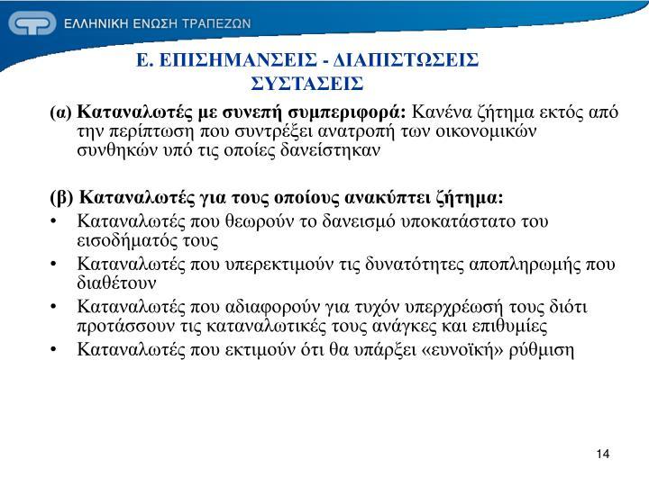 Ε. ΕΠΙΣΗΜΑΝΣΕΙΣ - ΔΙΑΠΙΣΤΩΣΕΙΣ