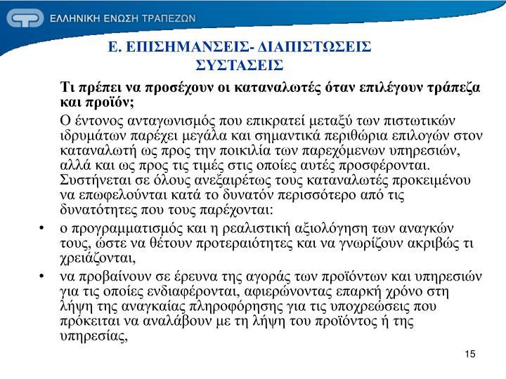 Ε. ΕΠΙΣΗΜΑΝΣΕΙΣ- ΔΙΑΠΙΣΤΩΣΕΙΣ
