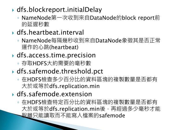 Dfs.blockreport.initialDelay