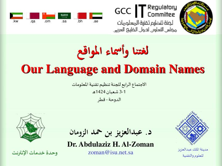 our language and domain names n.