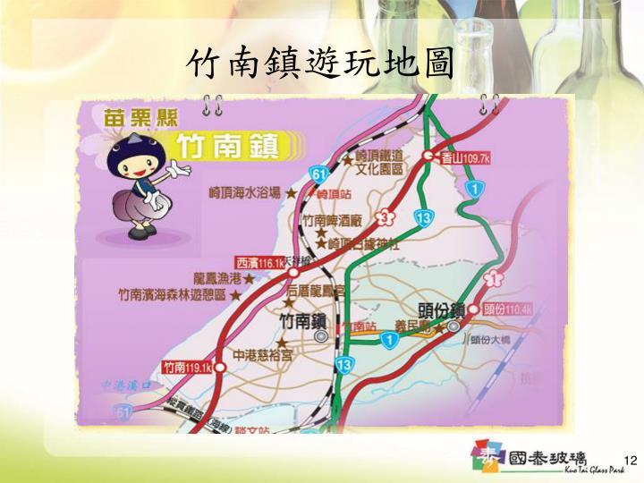 竹南鎮遊玩地圖