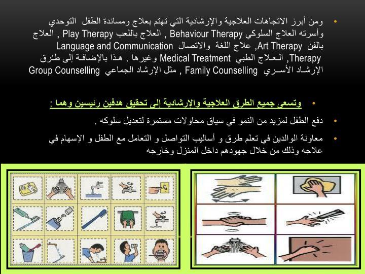 ومن أبرز الاتجاهات العلاجية والإرشادية التي تهتم بعلاج ومساندة الطفل