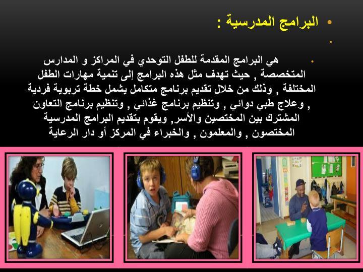 البرامج المدرسية :